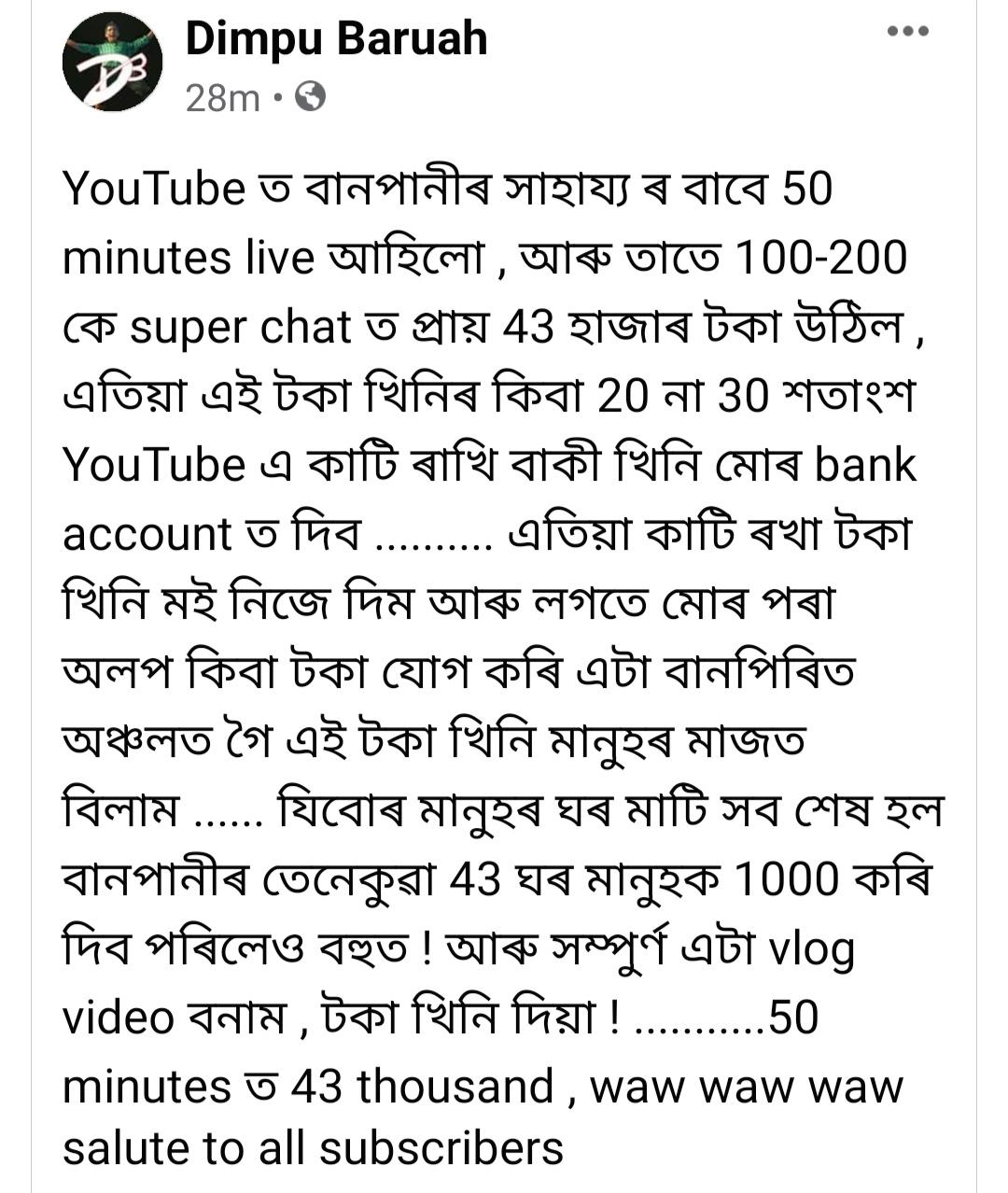 Assam Youtuber Dimpu Baruah raises money for flood victims via LiveStream